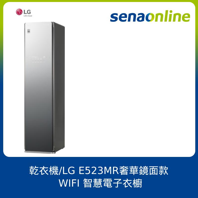LG 奢華鏡面款 WIFI 智慧電子衣櫥 E523MR