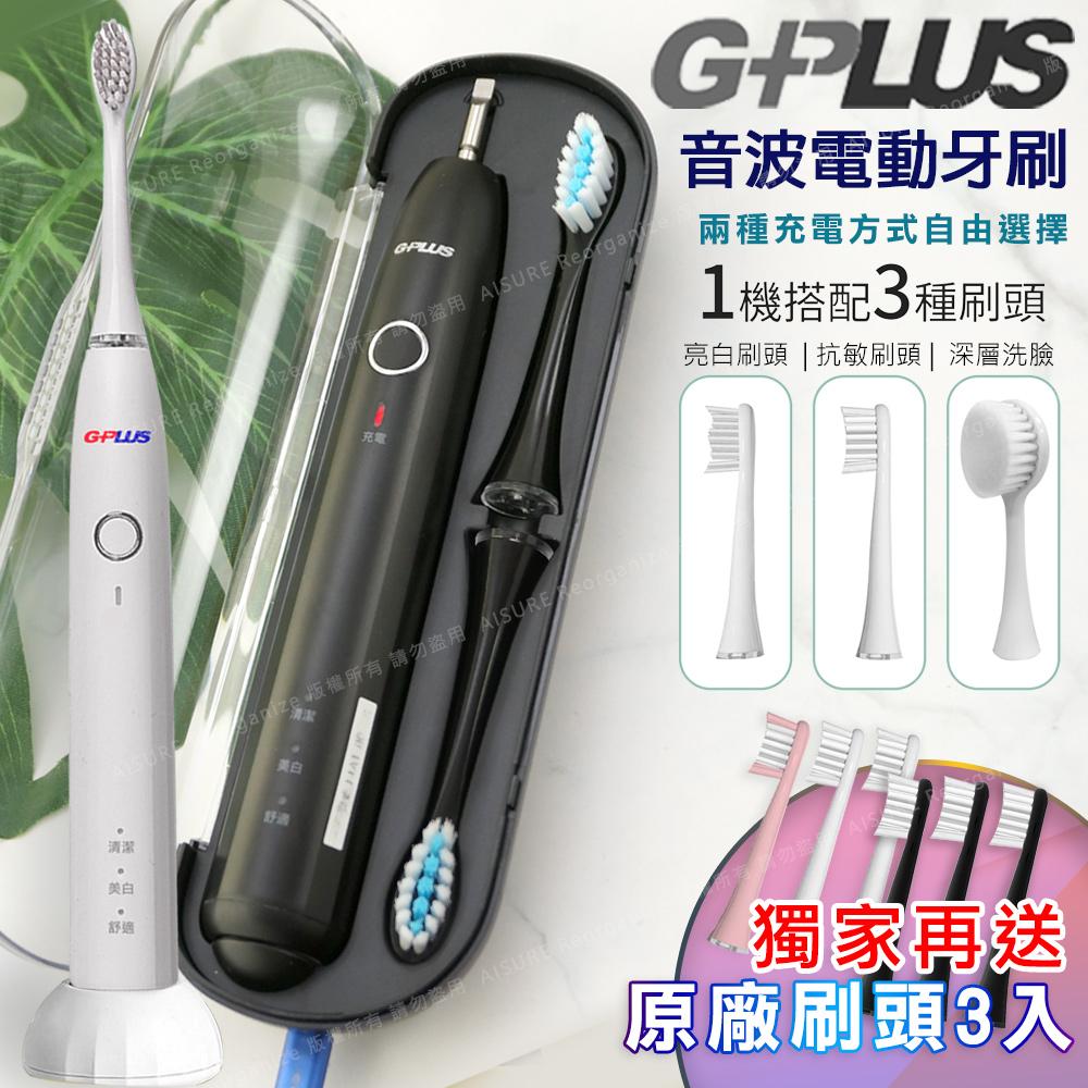 【GPLUS拓勤】G-PLUS 音波電動牙刷 (ETA001S)獨家免費+贈原廠刷頭3入-GPlus音波牙刷白+贈刷頭白2+粉1