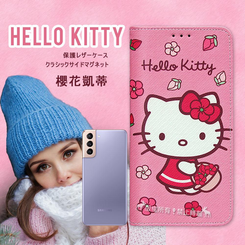 三麗鷗授權 Hello Kitty 三星 Samsung Galaxy S21+ 5G 櫻花彩繪側掀皮套