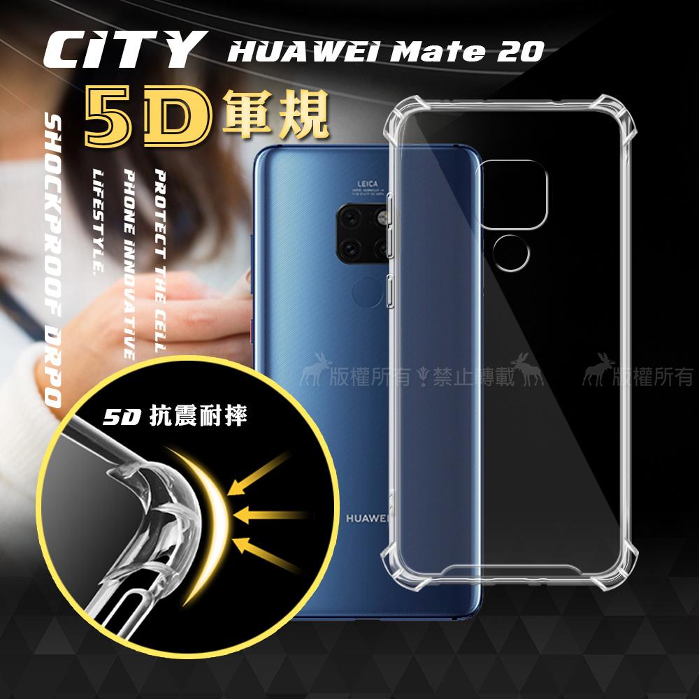 CITY戰車系列 華為HUAWEI Mate 20 5D軍規防摔氣墊殼 空壓殼 保護殼