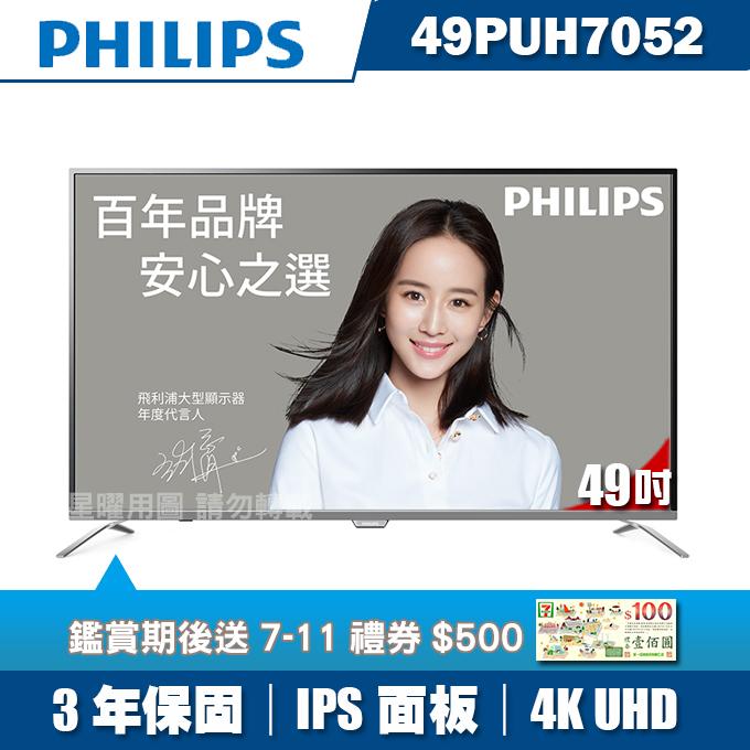 [送7-11$500]PHILIPS飛利浦 49吋超薄4K UHD聯網液晶顯示器+視訊盒49PUH7052