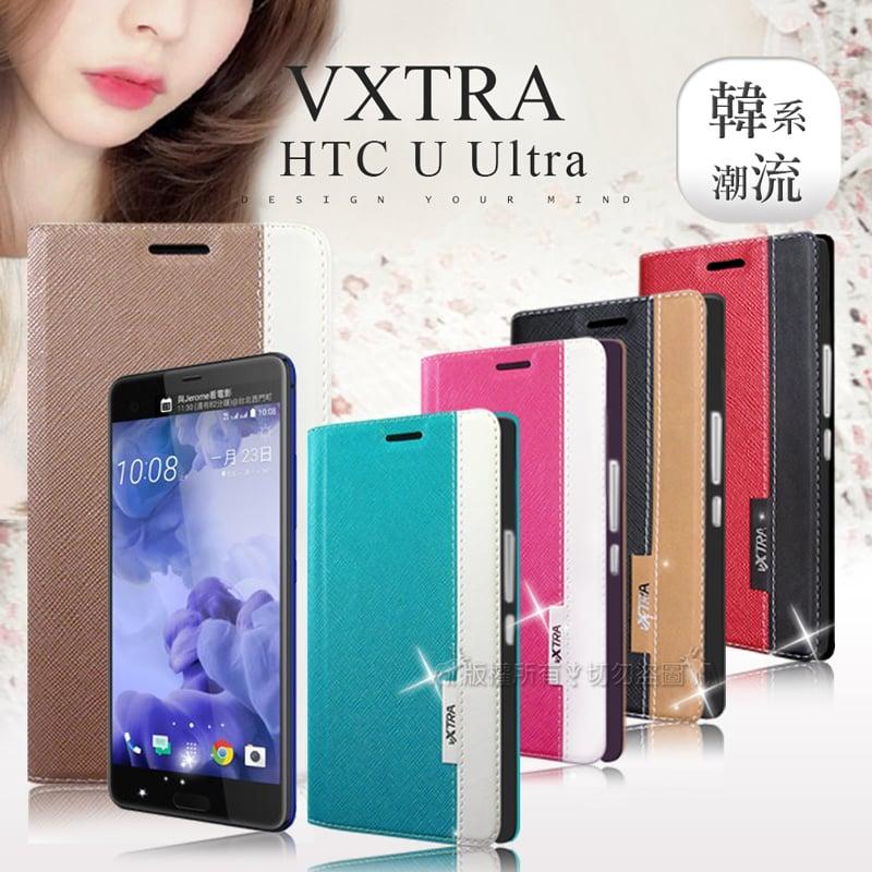 VXTRA HTC U Ultra 5.7吋 韓系潮流 磁力側翻皮套(凱特女王桃)