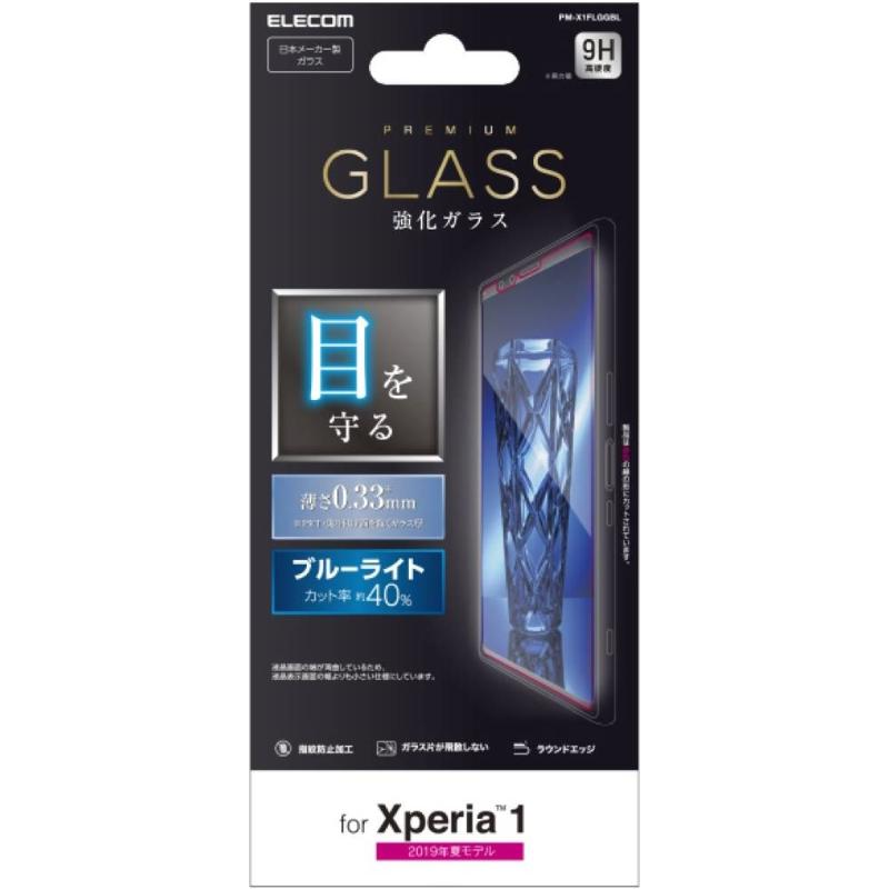 ELECOM Xperia 1/玻璃保護貼/0.33mm/抗藍光