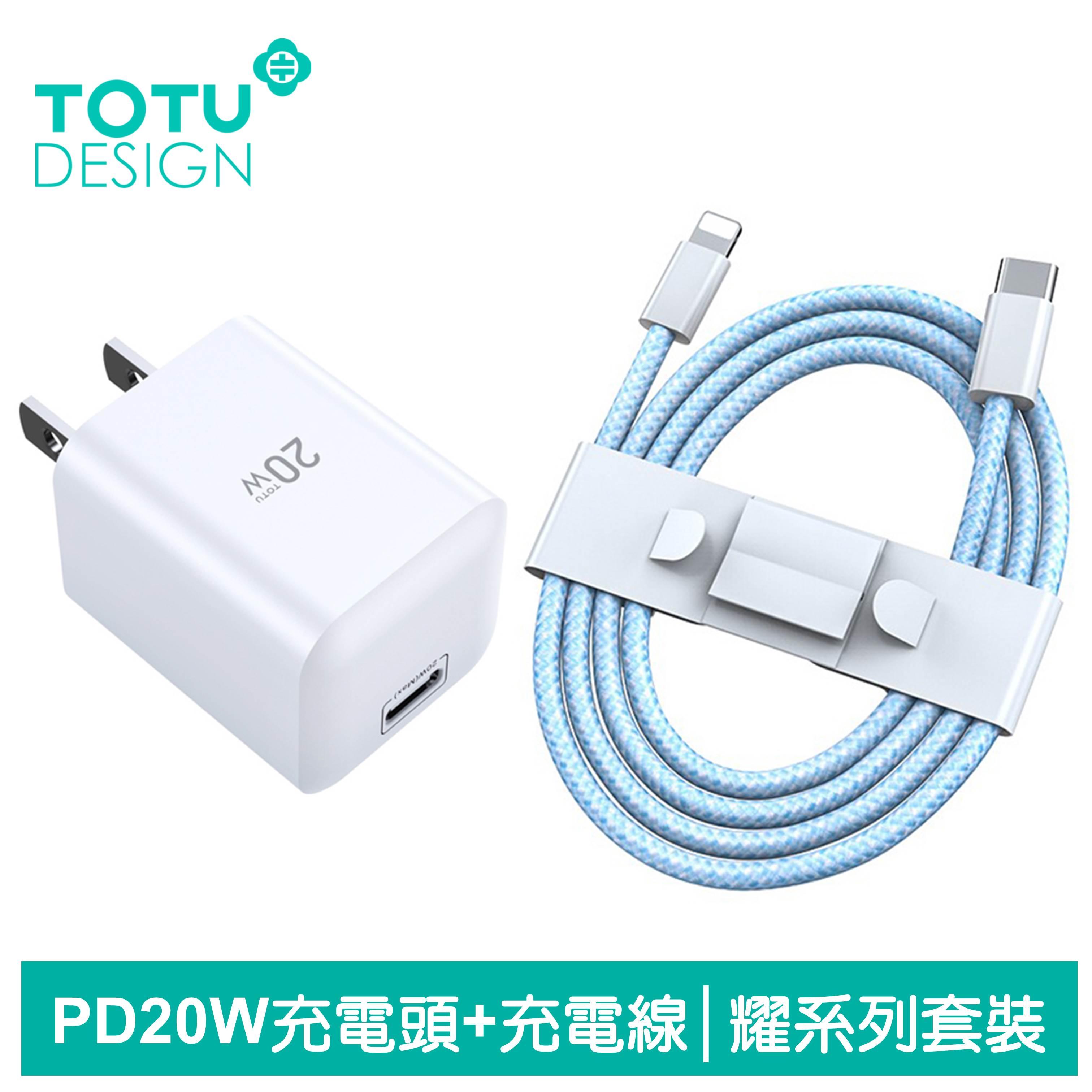 TOTU台灣官方 PD/iPhone充電線充電器充電頭傳輸線快充線快充頭 20W 耀彩套裝 白色頭+藍色線