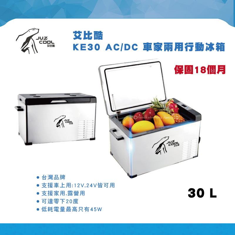 艾比酷行動冰箱 KE30 AC/DC 車家兩用 保固18個月 保冷 冰箱 冰桶 行動冰箱