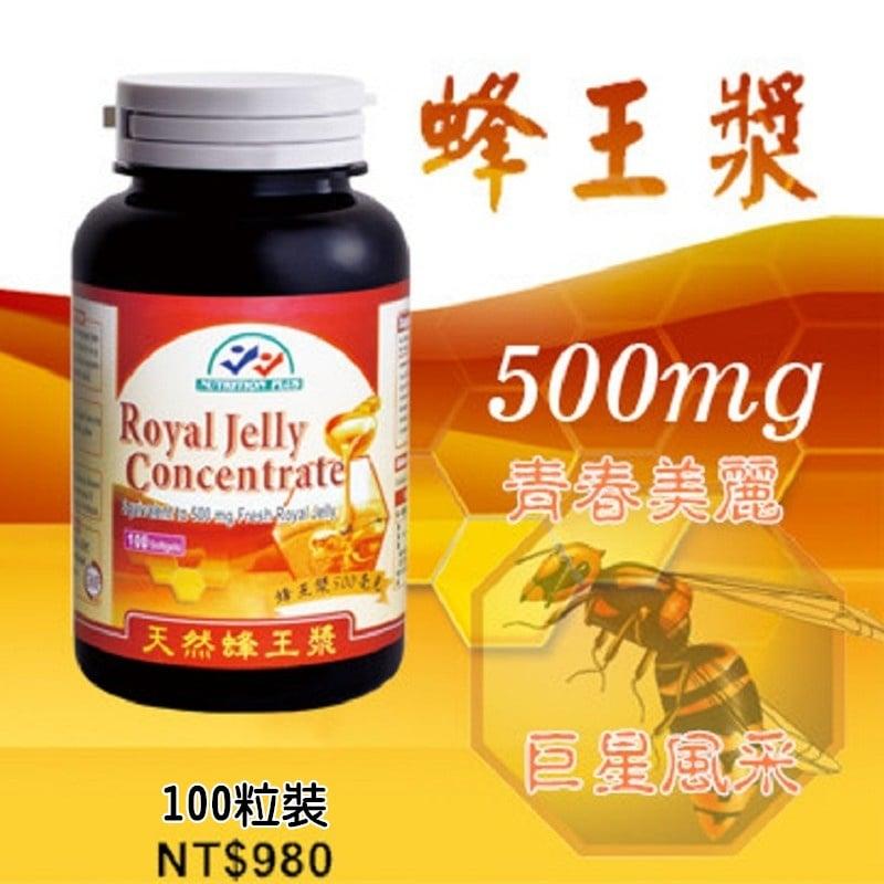 【營養補力】蜂王漿 蜂王乳膠囊 100粒裝 Royal Jelly Concentrate 美國進口