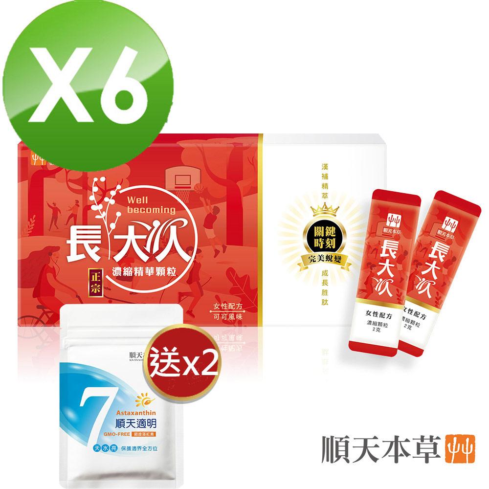 【順天本草】長大人濃縮精華顆粒 女方 30包/盒x6 再加贈順天適明7天水亮包X2包