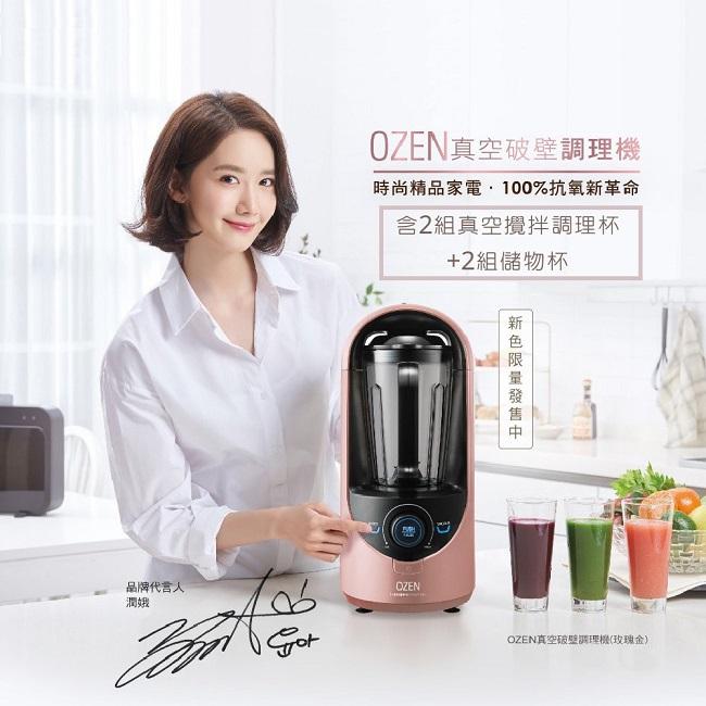 【限時豪華禮】OZEN 真空抗氧化破壁食物調理機 果汁機-玫瑰金 HAF-HB300PK