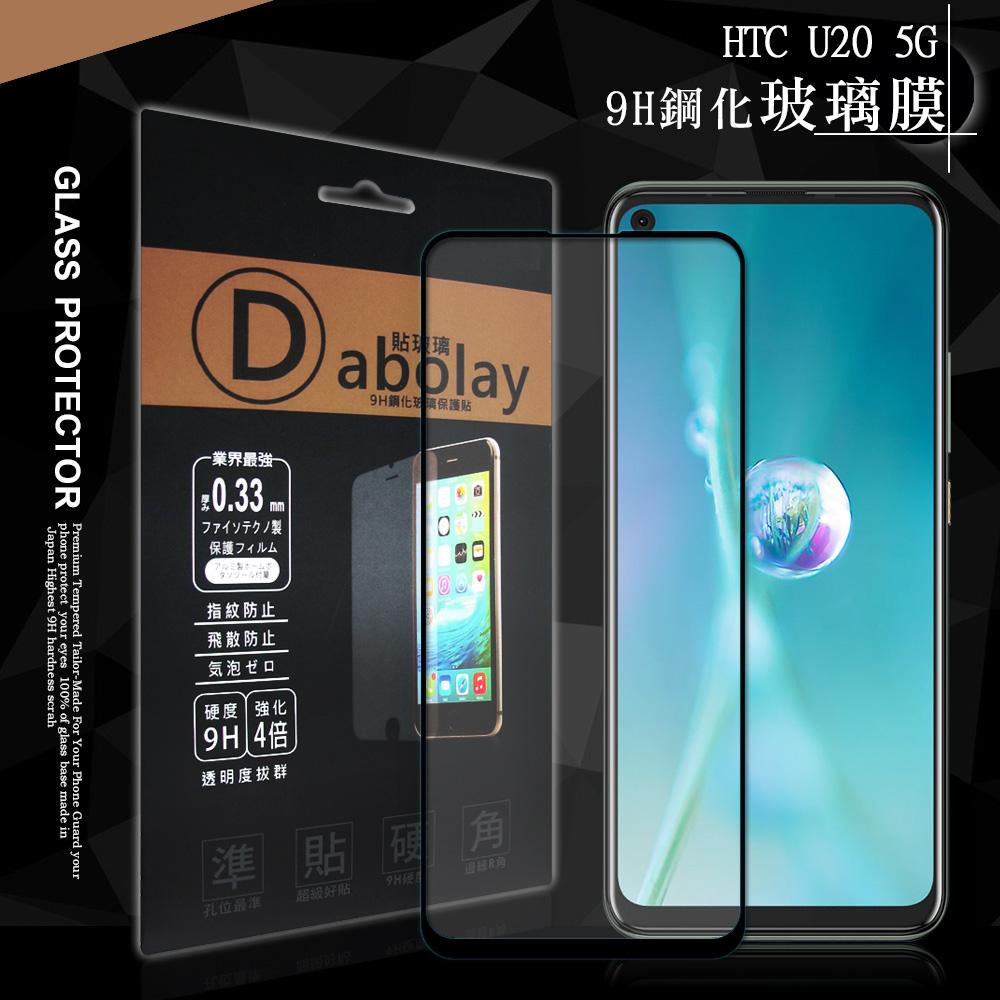 全膠貼合 HTC U20 5G 滿版疏水疏油9H鋼化頂級玻璃膜(黑)