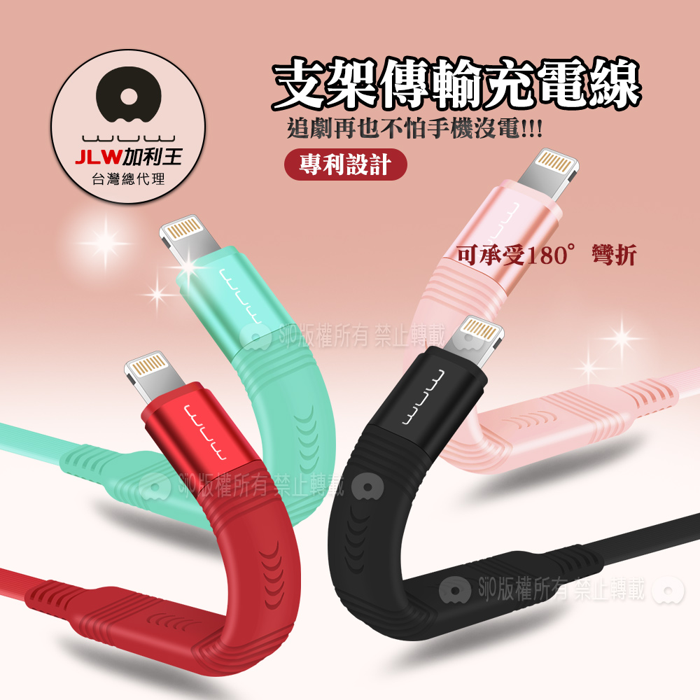 加利王WUW iPhone Lightning 8pin 專利手機支架傳輸充電線(X93) 1M-櫻花粉