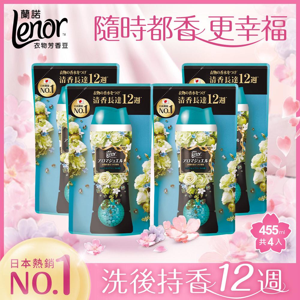 【LENOR蘭諾】衣物芳香豆/香香豆補充包 455mlx4包 (清晨草木)