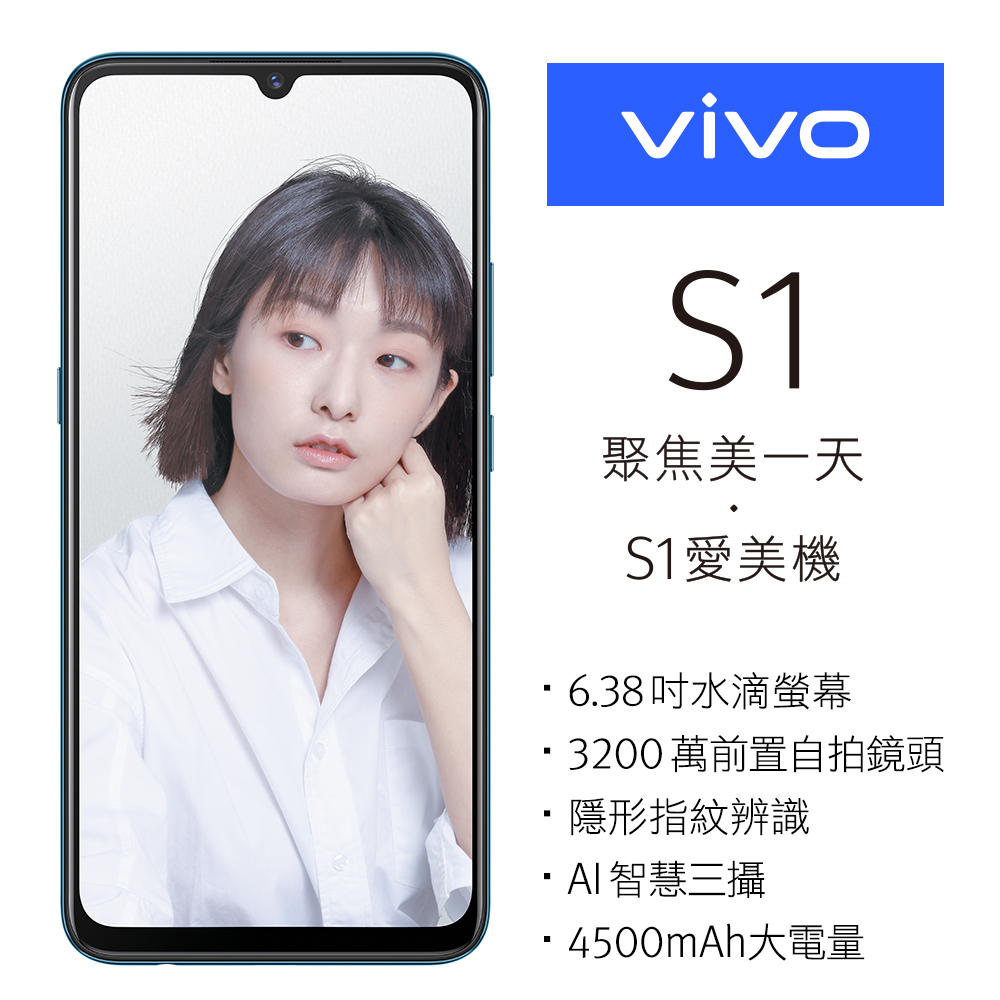 Vivo S1 6G/128G 6.38吋 智慧型手機 海風青~送5200mAh行動電源+原廠布提包