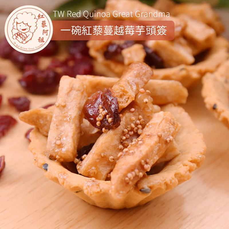 《紅藜阿祖》一碗紅藜蔓越莓芋頭簽(六入/包,共兩包)