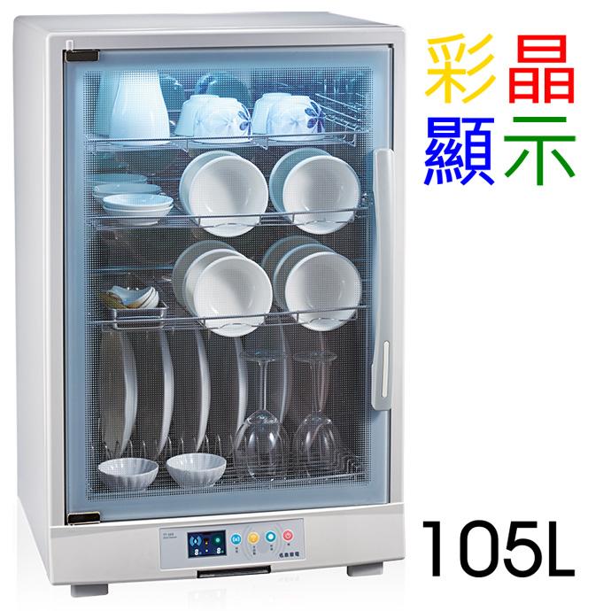 年終下殺↘【名象】四層紫外線殺菌烘碗機 TT-568