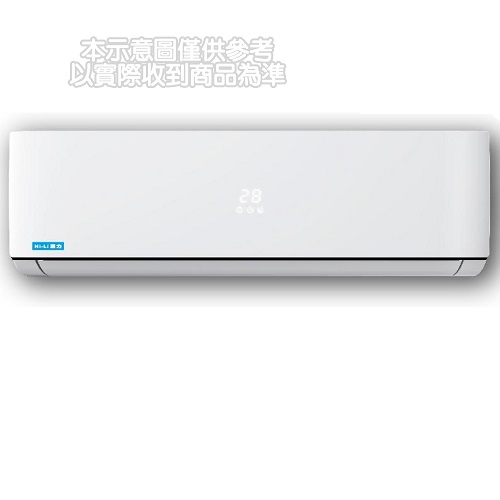 ★含標準安裝★海力定頻5坪分離式冷氣MHL-41MS/HL-41MSN