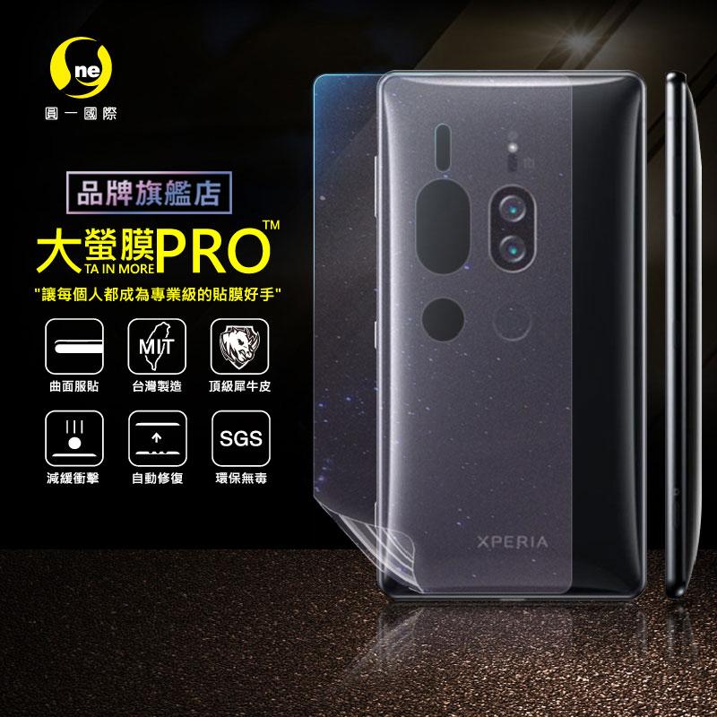 O-ONE旗艦店 大螢膜PRO SONY XZ2P Premium 手機背面包膜 鑽面款 台灣生產高規犀牛皮螢幕抗衝擊修復膜