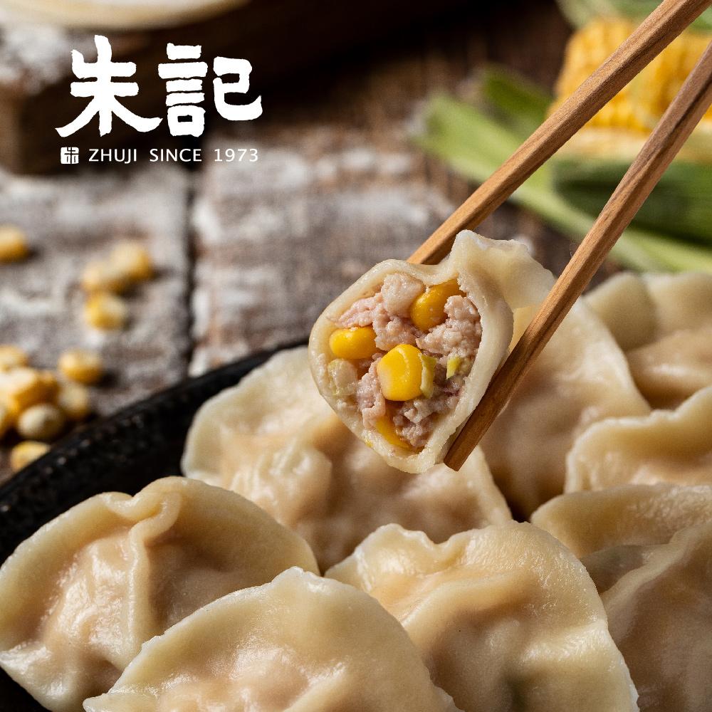 《朱記餡餅粥店》玉米豬肉水餃(每袋700g)x二袋