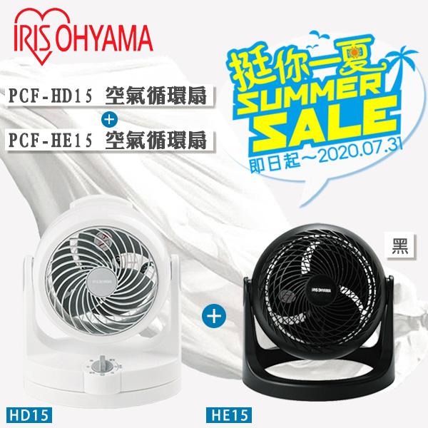 【日本IRIS】超值2入組 PCF-HD15W + PCF-HE15 (黑色) 空氣對流靜音循環風扇 公司貨 保固一年