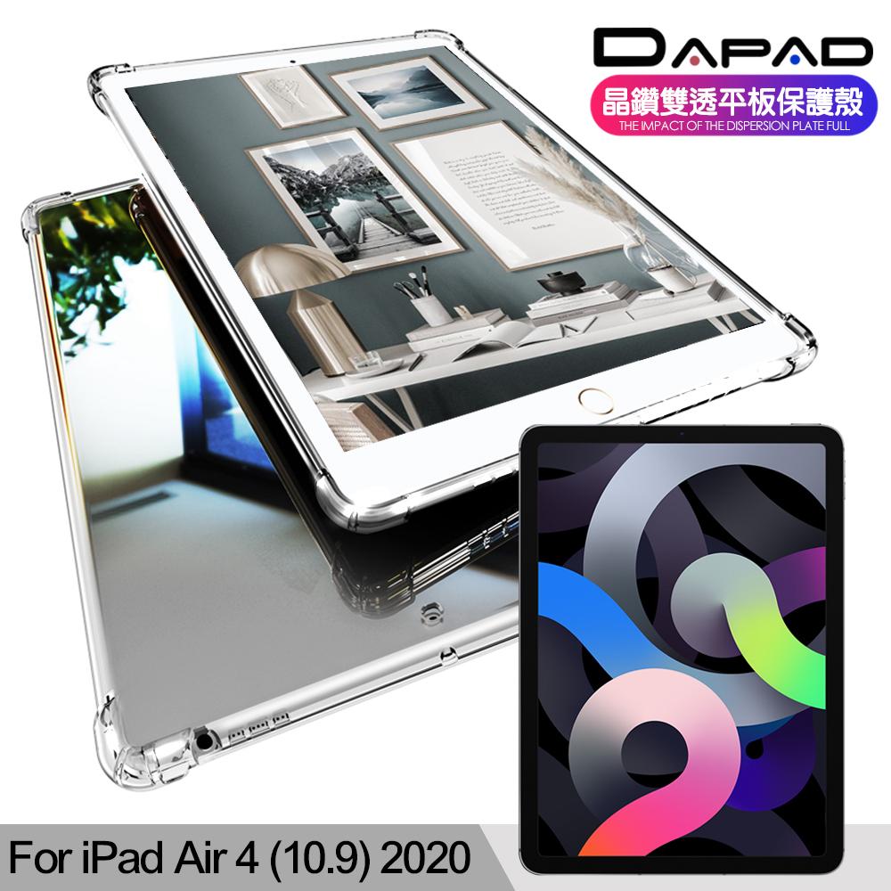 DAPAD for iPad Air 4 (10.9) 2020 晶鑽雙透平板保護殼