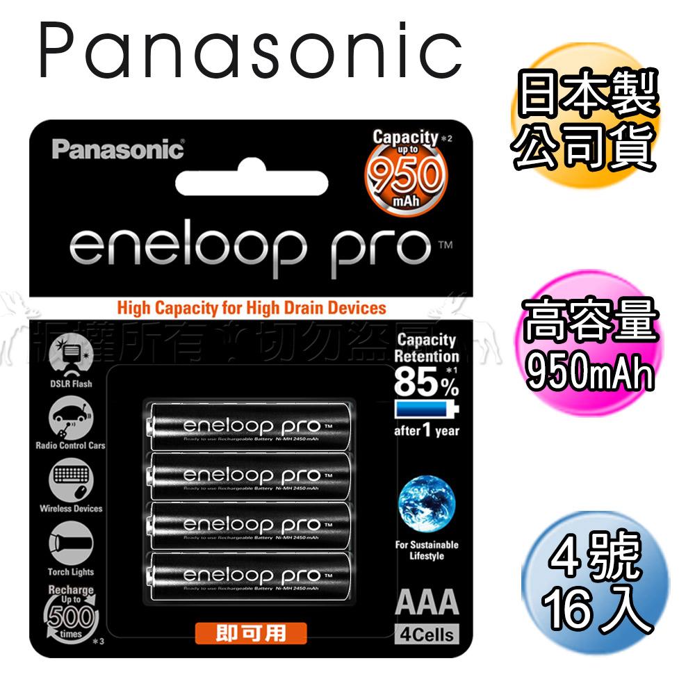 黑鑽款 Panasonic eneloop PRO 950mAh 低自放4號充電電池BK-4HCCE(16顆入)