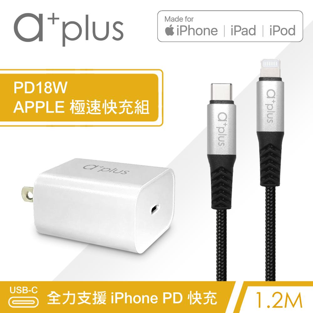 a+plus PD18W APPLE極速充電組(單孔PD充電器+1.2M MFi認證Type C to Lightning快充線)