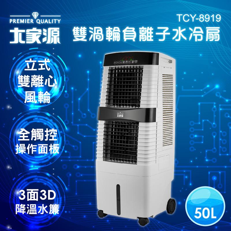大家源 雙渦輪負離子水冷扇 TCY-8919