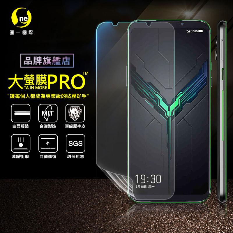 O-ONE旗艦店 大螢膜PRO 黑鯊 遊戲手機 2 螢幕保護貼 亮面透明 台灣生產高規犀牛皮螢幕抗衝擊修復膜