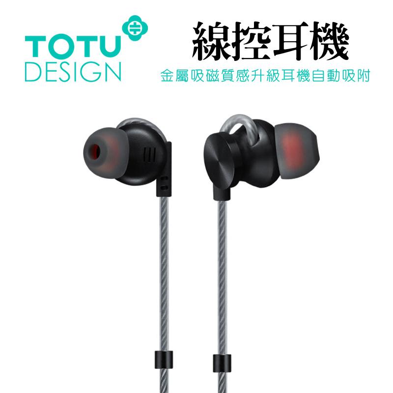 【TOTU台灣官方】鋁合金 線控 磁吸 耳機 高音質 立體聲 麥克風 通話智能 贈三種耳帽 通用 耳機 黑色