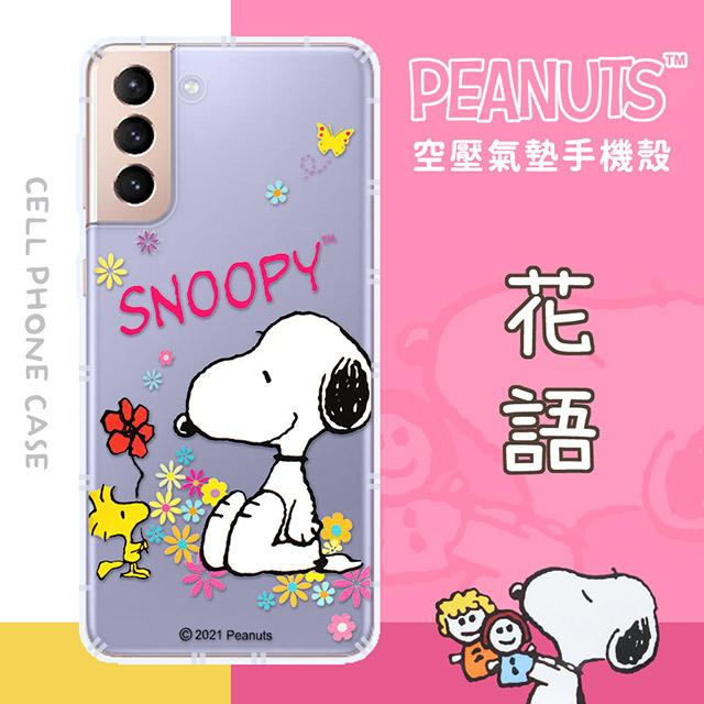 【SNOOPY/史努比】三星 Samsung Galaxy S21+ 5G 防摔氣墊空壓保護手機殼(花語)