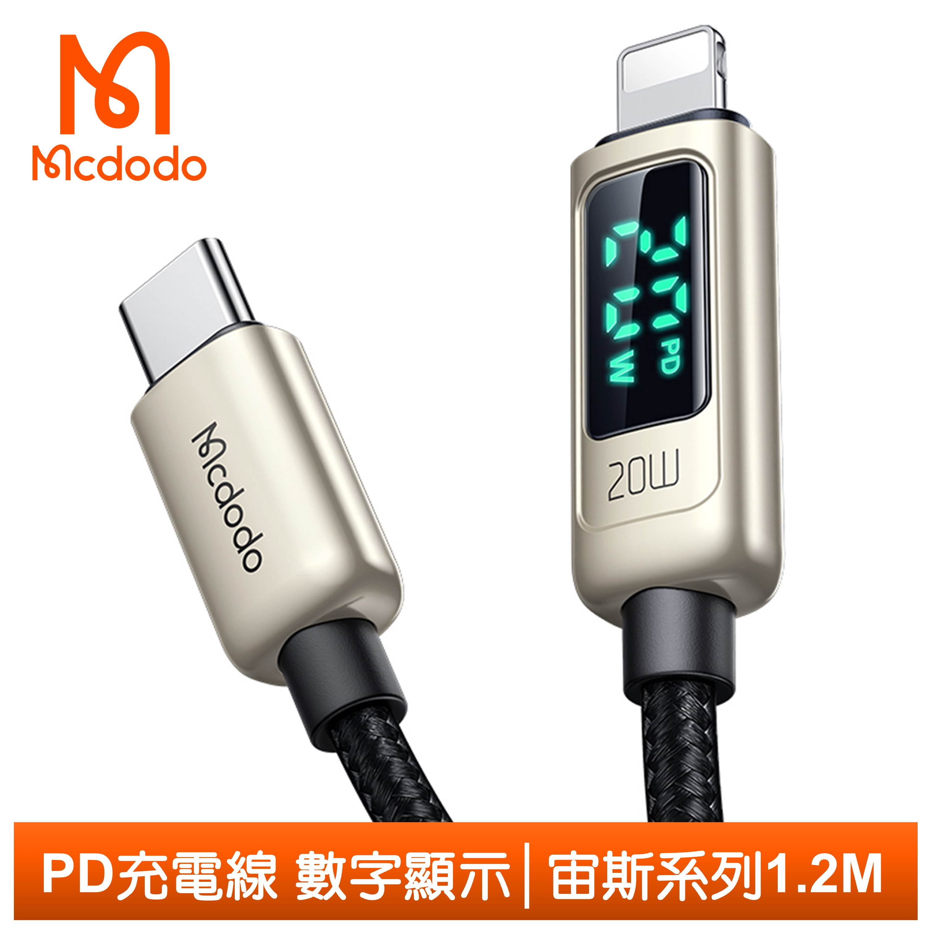 Mcdodo麥多多台灣官方 PD/Lightning/Type-C/iPhone充電線傳輸線快充線編織 功率數顯 宙斯系列 1.2M 銀色