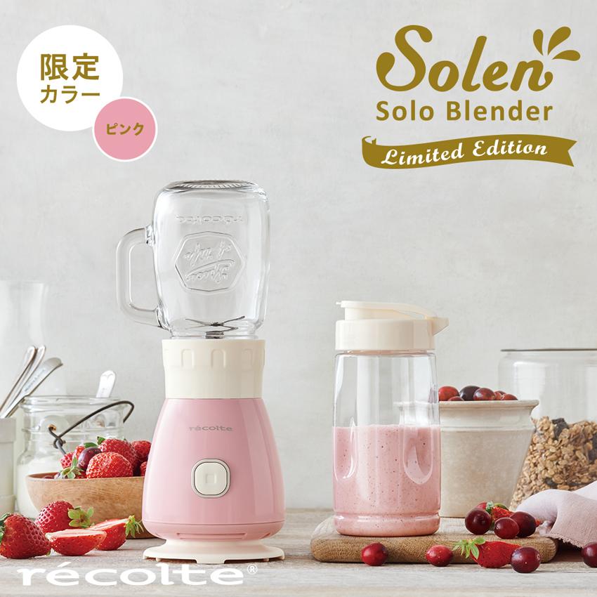 recolte 日本麗克特|Solen 果汁機RSB-3(PK)