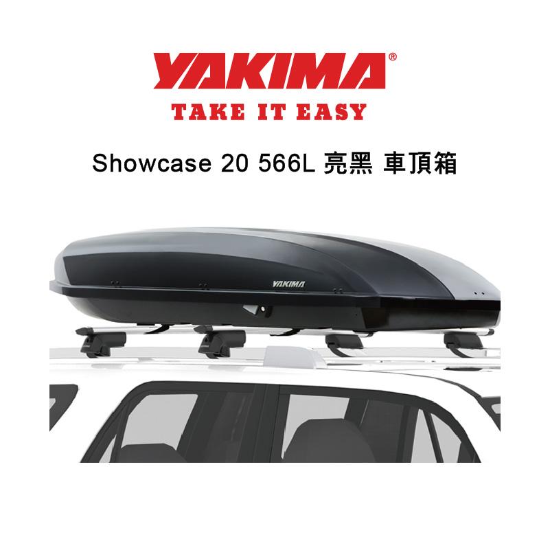 YAKIMA Showcase 20 566L 亮黑 車頂行李箱 車頂箱