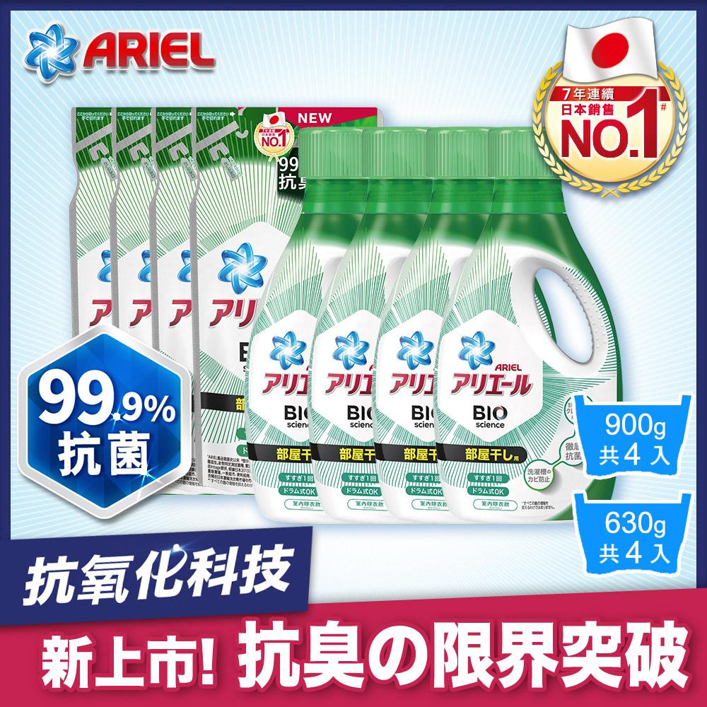 【日本 ARIEL】新升級超濃縮深層抗菌除臭洗衣精4+4件組 (900gx4瓶+630gx4包) 室內晾衣型