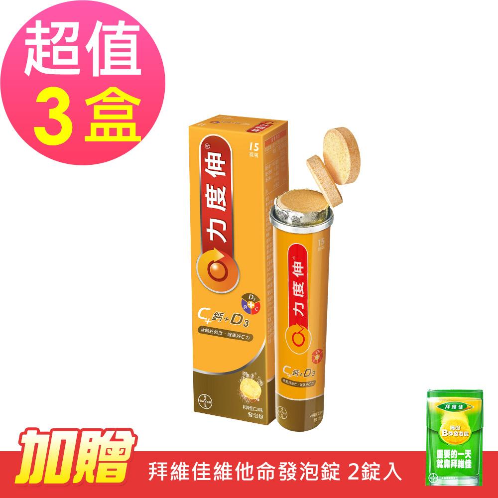【德國拜耳】力度伸C+鈣+D3發泡錠-柳橙口味x3盒(15錠/盒)-加贈拜維佳 發泡錠2錠