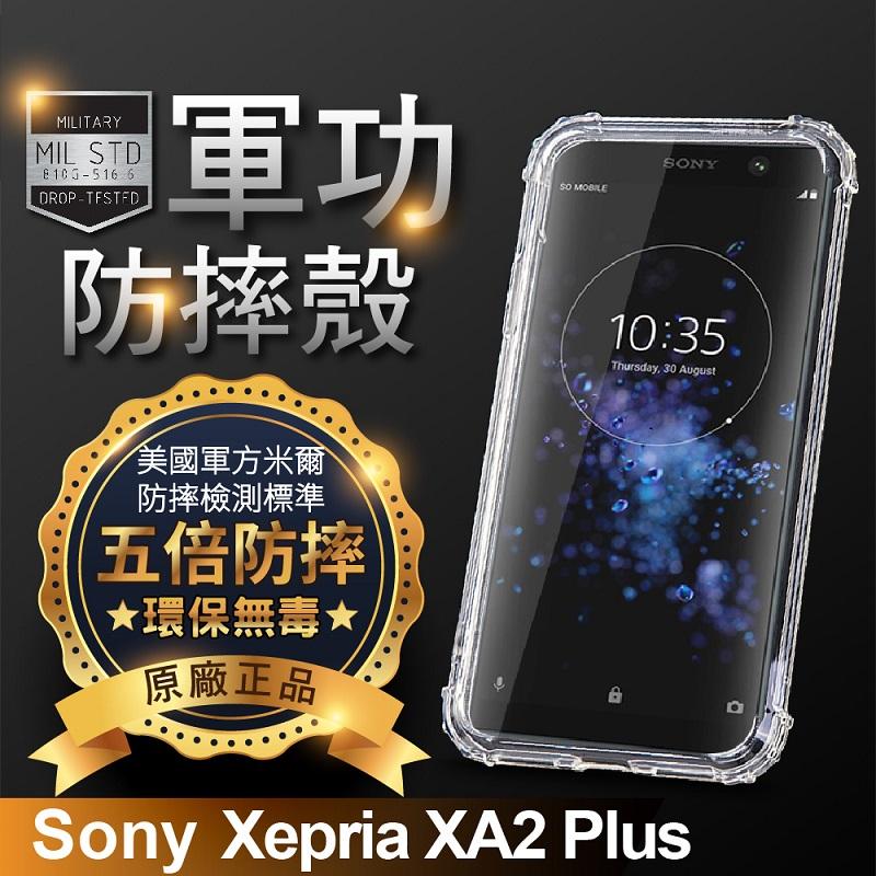 【原廠軍功防摔殼】Sony XA2+ 手機殼 透黑款 美國軍事防摔 SGS環保無毒 商標專利 台灣品牌新型結構專利
