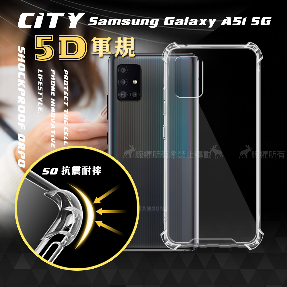 CITY戰車系列 三星 Samsung Galaxy A51 5G 5D軍規防摔氣墊殼 空壓殼 保護殼