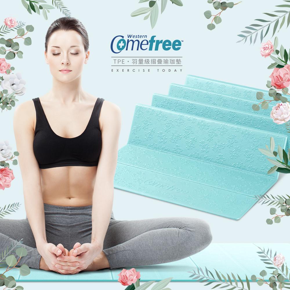 Comefree康芙麗 羽量級TPE6MM摺疊瑜珈墊(附透氣收納袋)-Tiffany藍-台灣製