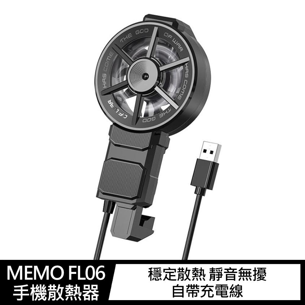 MEMO FL06 手機散熱器