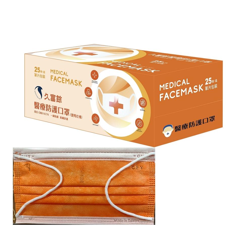 久富餘醫用口罩25片/盒X4(愛馬仕橘色)