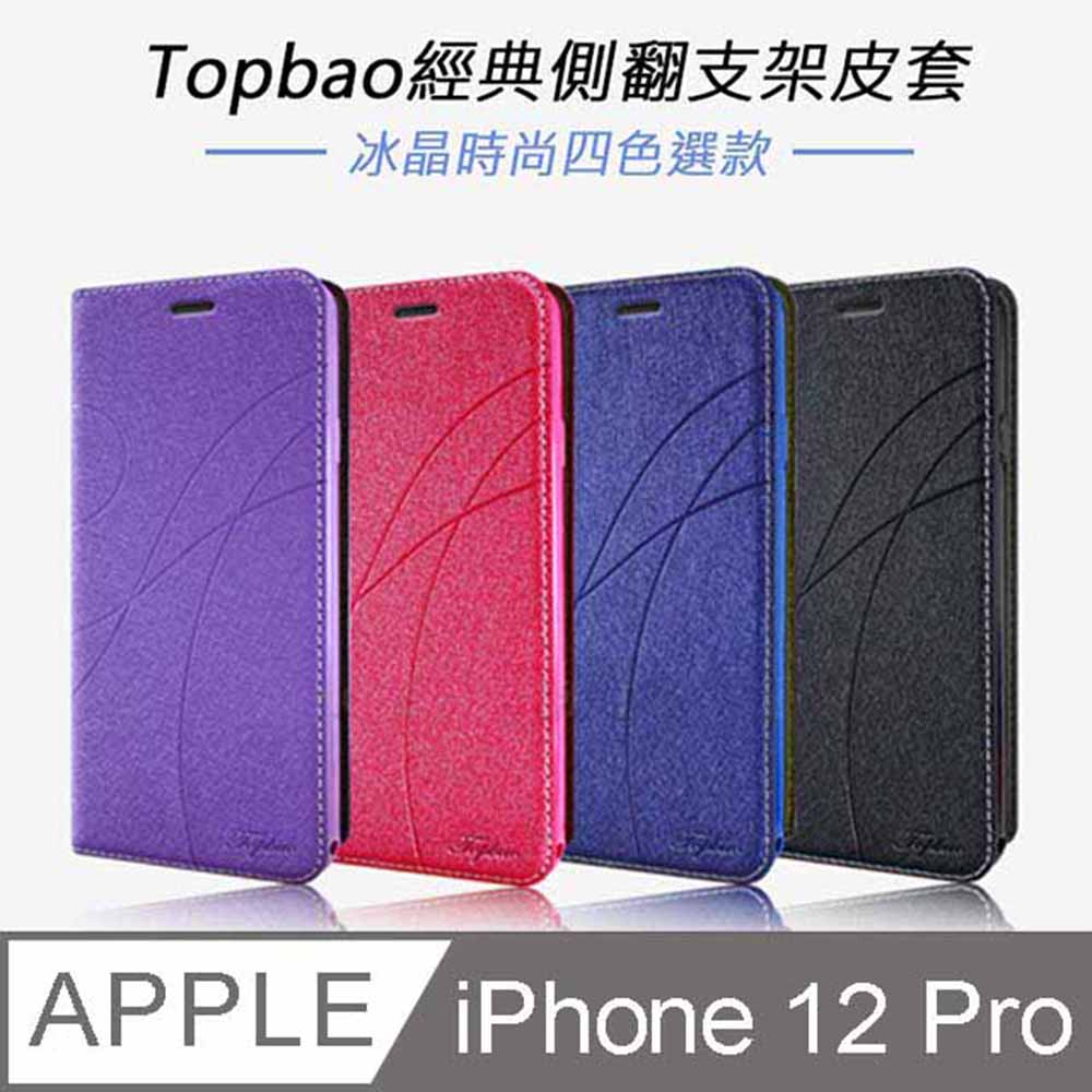 Topbao iPhone 12 Pro 冰晶蠶絲質感隱磁插卡保護皮套 藍色