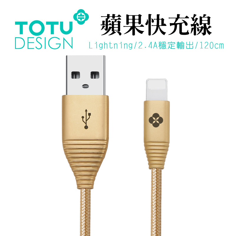 【TOTU台灣官方】iPhone充電線 2.4A快充 Lightning傳輸線 果彩系列 香檳金