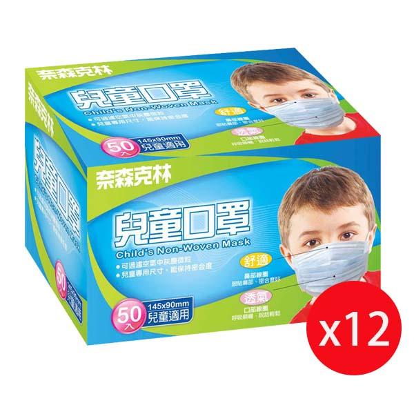 奈森克林 兒童口罩50入*12盒