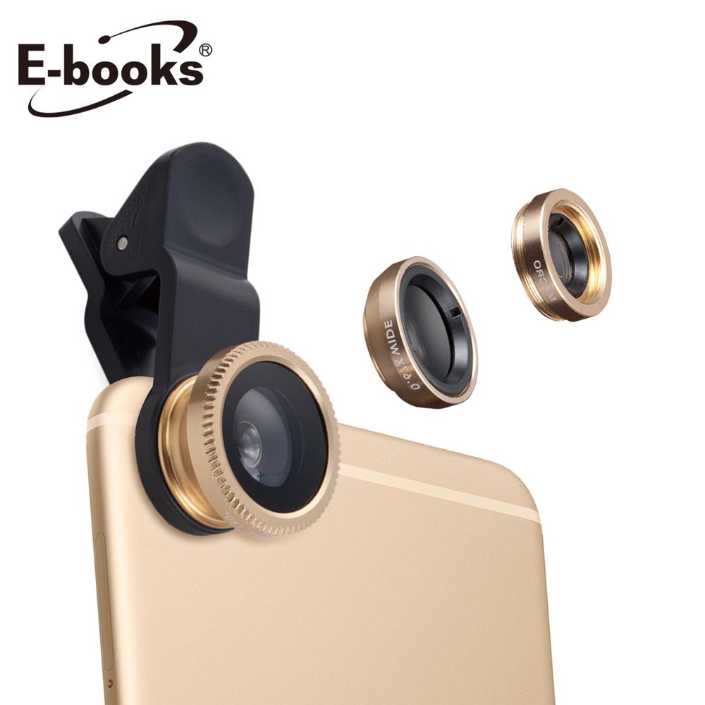 E-books N45 三合一鋁合金鏡頭組-金
