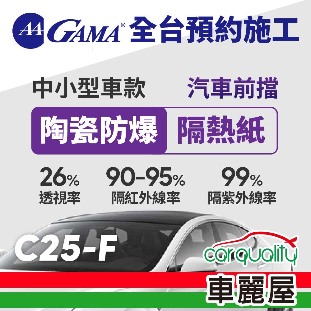 【GAMA翠光】防窺抗UV隔熱貼 陶瓷防爆系列 前擋 GAMA-C25-F(車麗屋)
