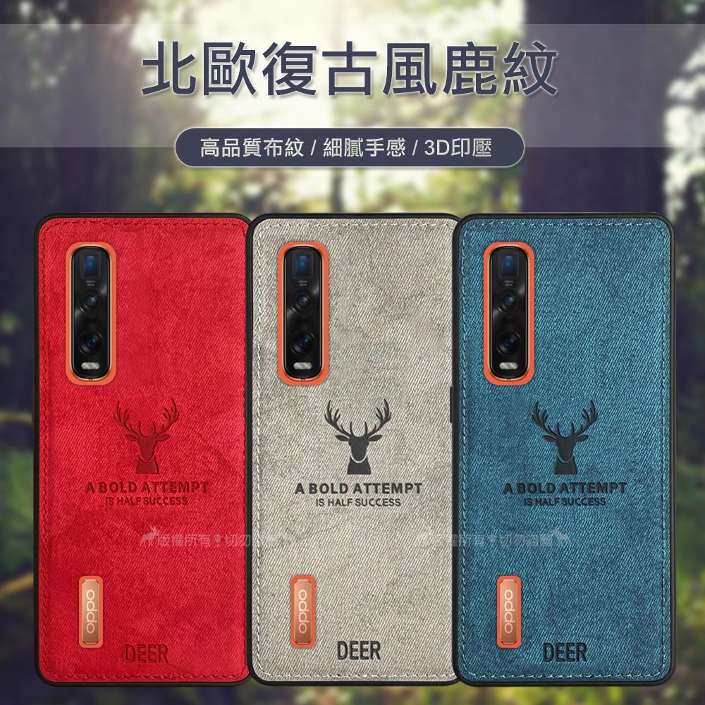 DEER OPPO Find X2 Pro 北歐復古風 鹿紋手機殼 保護殼 有吊飾孔(紳士藍)