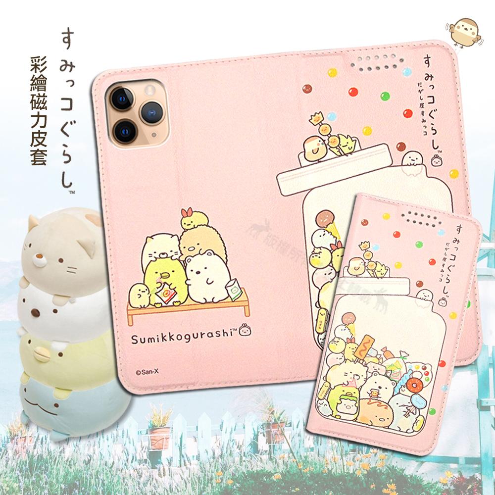 SAN-X授權正版 角落小夥伴 iPhone 11 Pro 5.8吋 彩繪磁力皮套(糖果罐)
