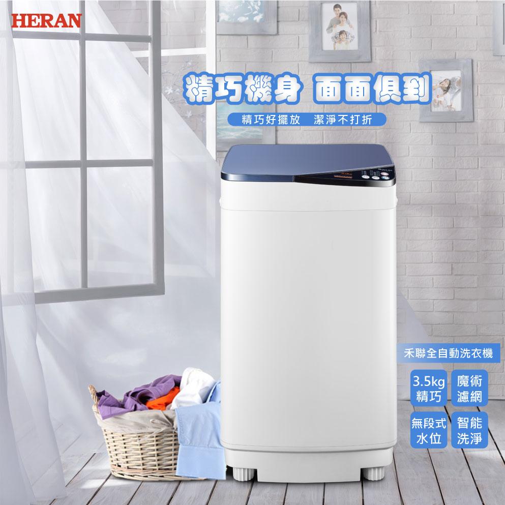 禾聯(HERAN)3.5公斤全自動洗衣機HWM-0452(租屋族的最愛)