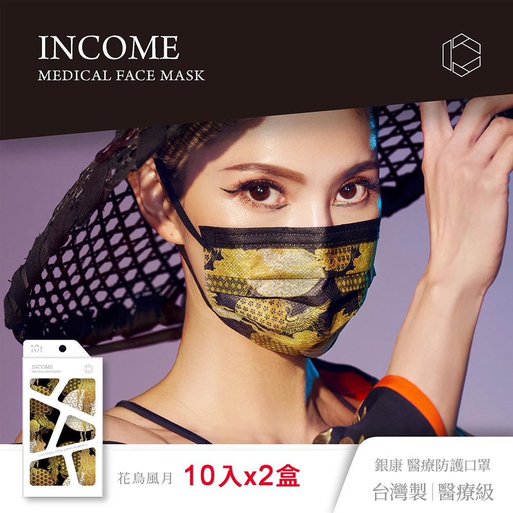 【銀康生醫】成人醫療防護口罩10入x2盒-花鳥風月