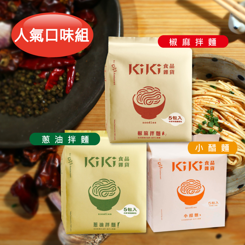 【KiKi食品雜貨】舒淇最愛-KiKi拌麵 超人氣口味組x3袋組 (5包/袋)