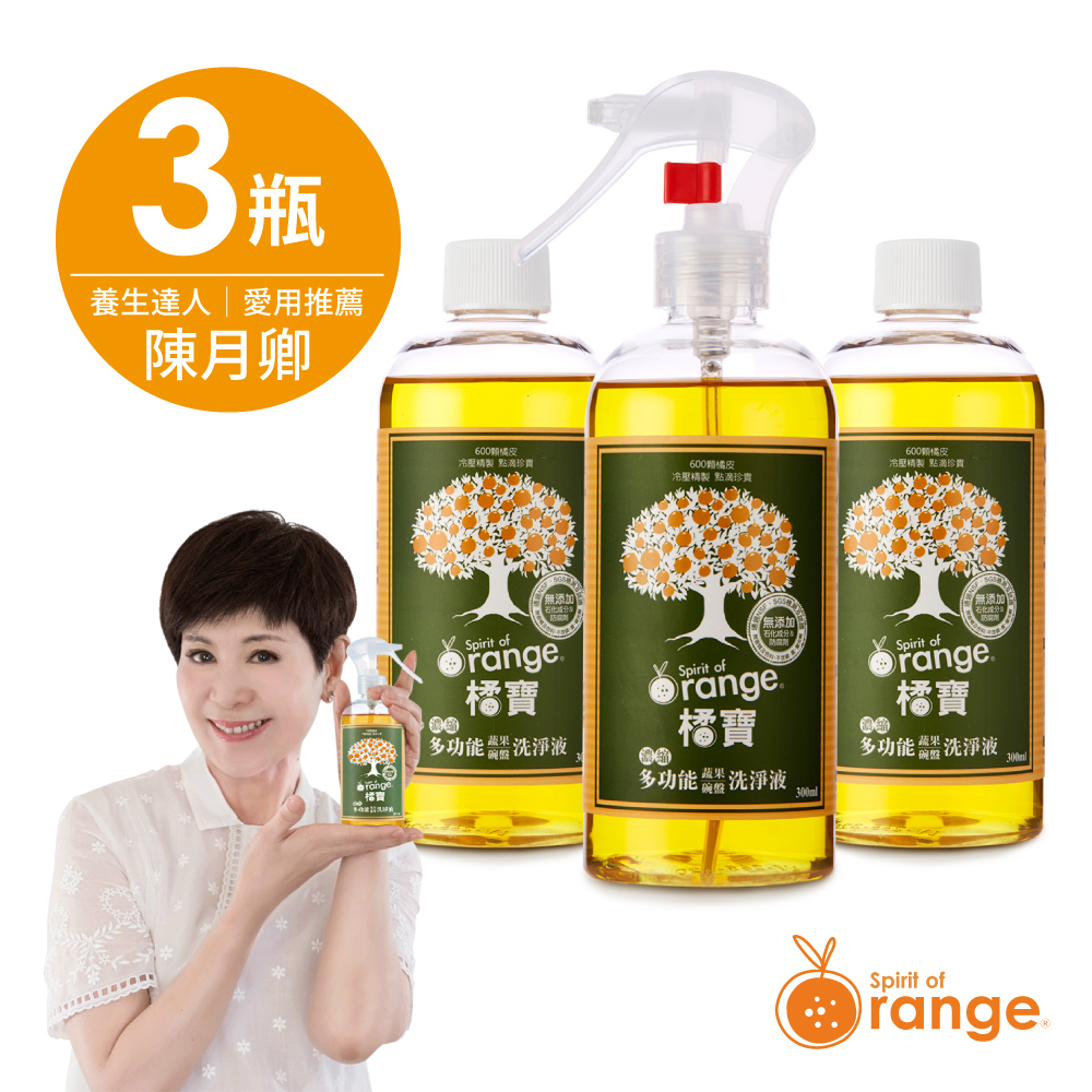 橘寶濃縮多功能疏果碗盤洗淨液-3瓶~Vita-Mix調理機指定專用清潔劑
